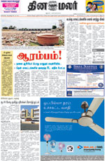 Dinamalar E paper