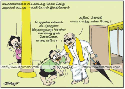 Tamil Election Cartoon