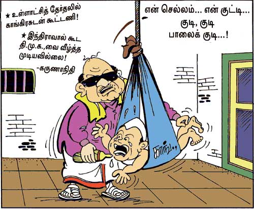 Dinamalar cartoon