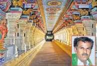 கலை வளர்த்த ராமநாதபுரம்