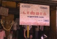 'டாஸ்மாக்' நேரத்தை குறைக்க அரசு திட்டம்?