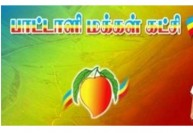 Tamil Election News: கடலூரில் பா.ம.க., வேட்பாளர் கைது