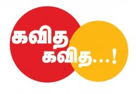 Election News in Tamil : கவித! கவித!