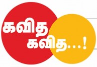 Election News in Tamil : கவித... கவித...