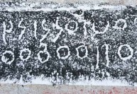 கி.பி., 5ம் நூற்றாண்டு கல்வெட்டு திருவாரூரில் கண்டுபிடிப்பு