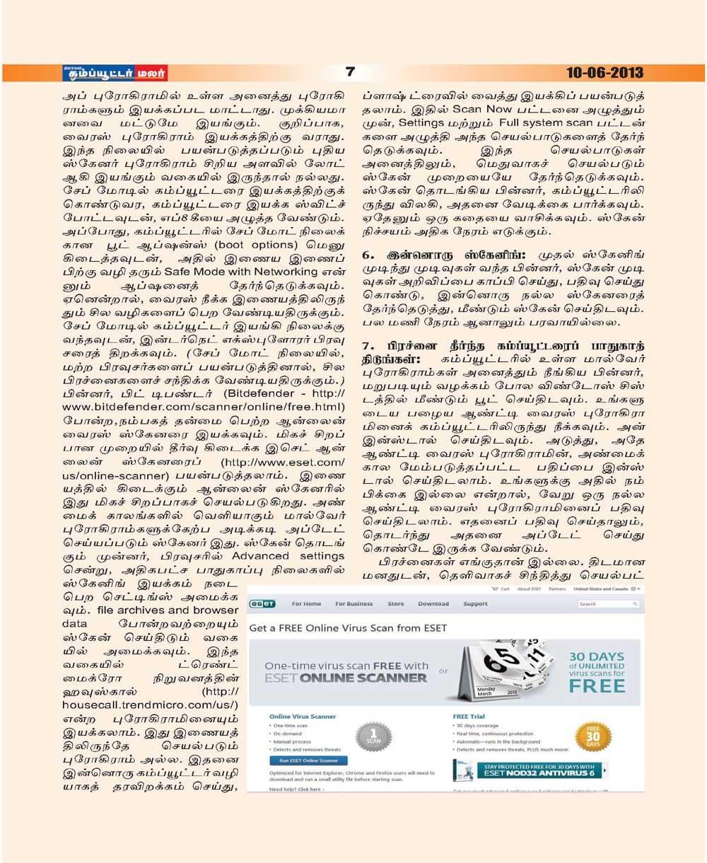 Dinamalar : National Tamil News Paper Daily : Tamil Nadu
