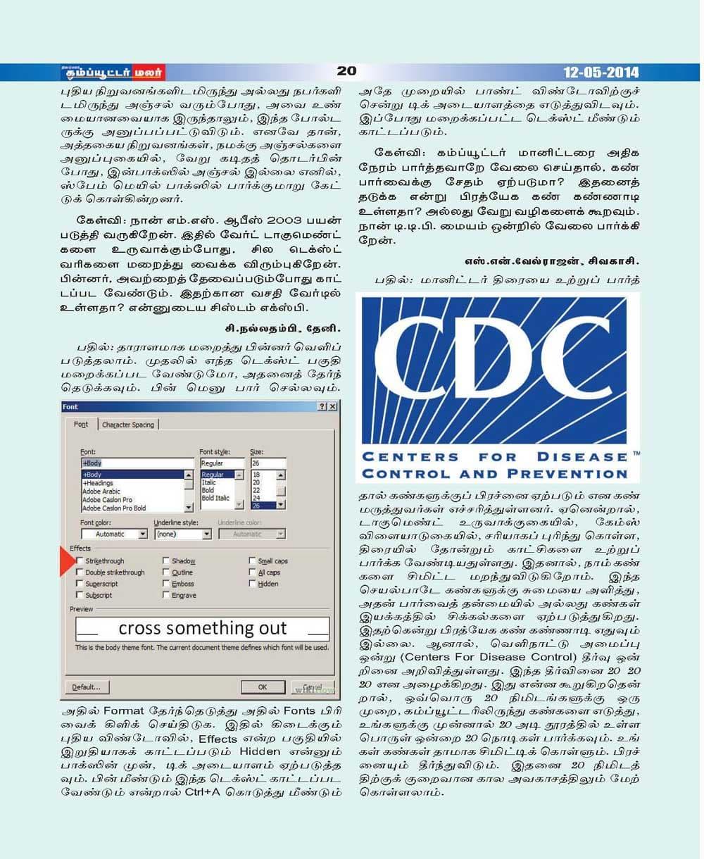Dinamalar : National Tamil News Paper Daily : Tamil Nadu : India