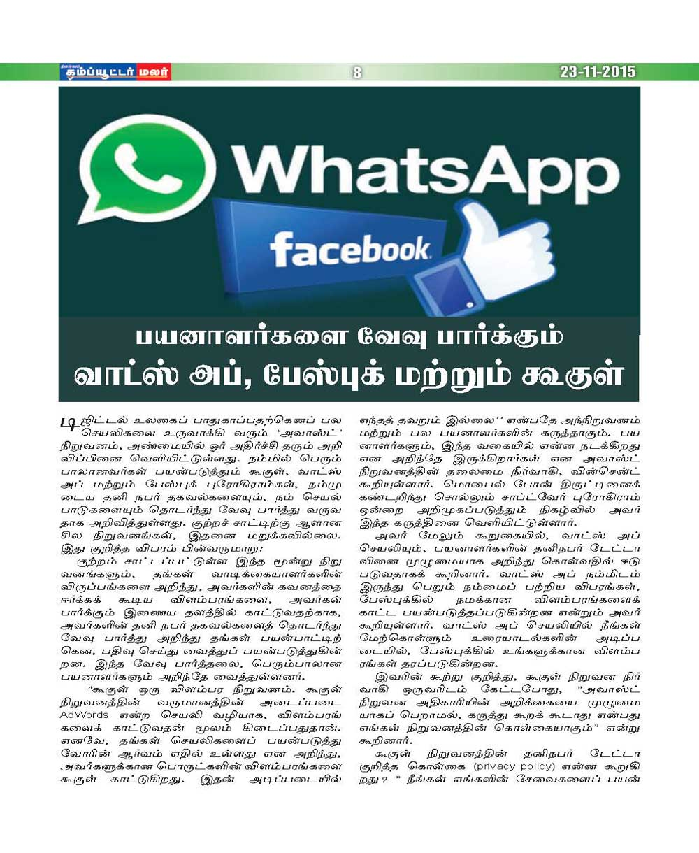 Dinamalar : National Tamil News Paper Daily : Tamil Nadu
