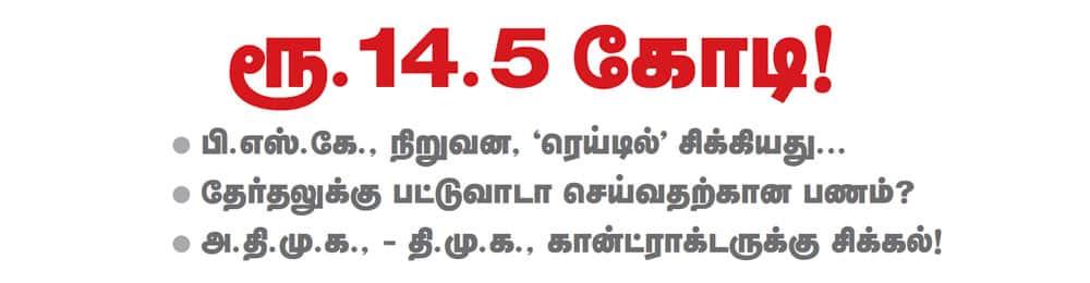 PSK,raid,பி.எஸ்.கே.,ரெய்டு,சிக்கியது,ரூ.14.5 கோடி