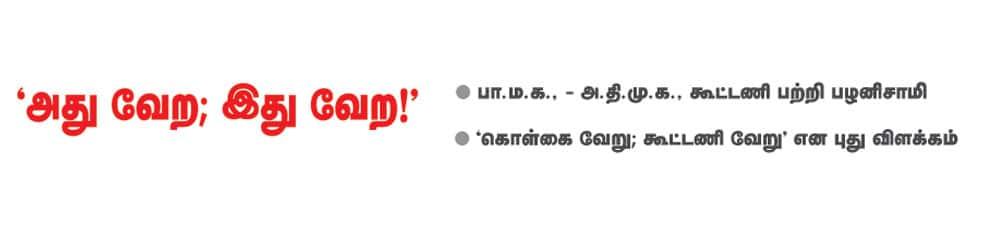 கூட்டணி,இ.பி.எஸ்,eps,பன்னீர்,விளக்கம்