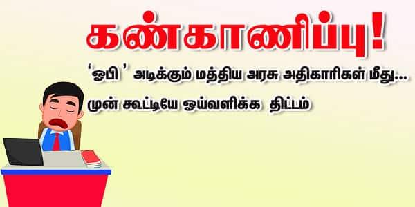 'ஓபி' அடிக்கும் மத்திய அரசு அதிகாரிகள் மீதுகண்காணிப்பு!