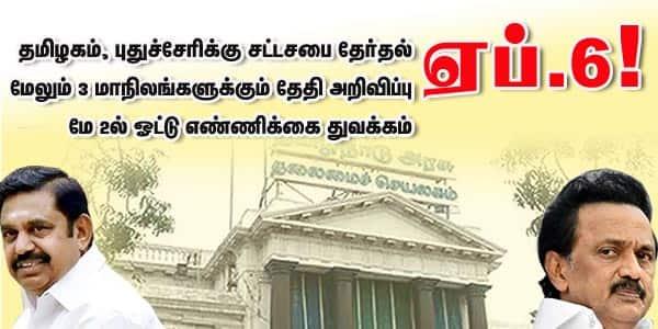 தமிழகம், புதுச்சேரிக்கு  ஏப்ரல் 6! சட்டசபை தேர்தல்
