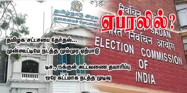 ஏப்ரலில்? தமிழக சட்டசபை தேர்தல்: ஒரே கட்டமாக நடத்த முடிவு