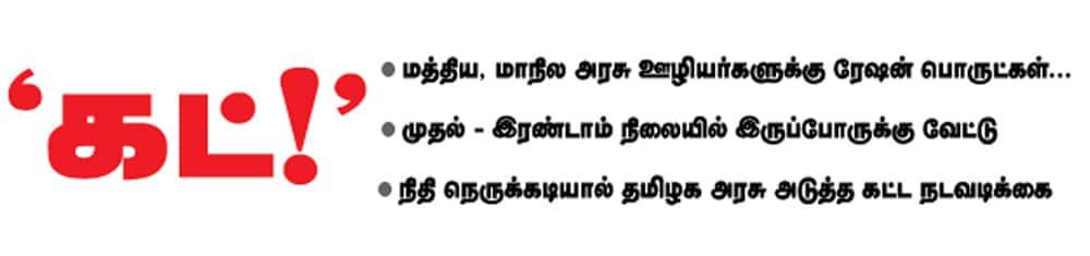 மத்திய, மாநில அரசு, ஊழியர், ரேஷன் பொருட்கள், கட்