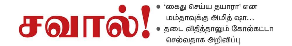 கைது செய்ய,தயாரா,அமித் ஷா,சவால்,மம்தா