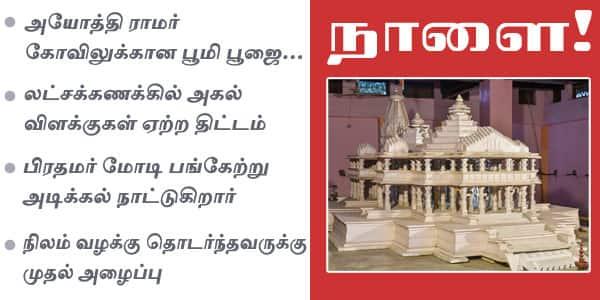 அயோத்தி ராமர் கோவிலுக்கான பூமி பூஜை நாளை!