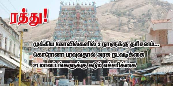 முக்கிய கோவில்களில் 3 நாளுக்கு தரிசனம் ரத்து: கொரோனா பரவுவதால் அரசு நடவடிக்கை