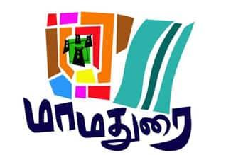 Maa Madurai Poottruvoom function celebrated to mark the Madurai day மாமதுரை போற்றுவோம்! மதுரையின் பழம்பெருமையை விளக்க இதோ ஒரு மாபெரும் விழா!