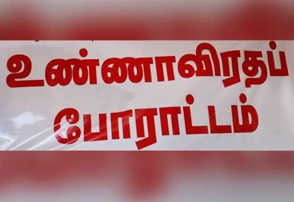 Image result for உண்ணாவிரதம்