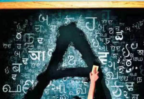 இந்தி, அட்டவணைப்படுத்தப்பட்ட மொழிகள்