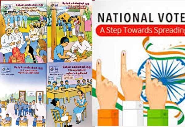 மாணவர்களுக்கு தேர்தல் வழிகாட்டி