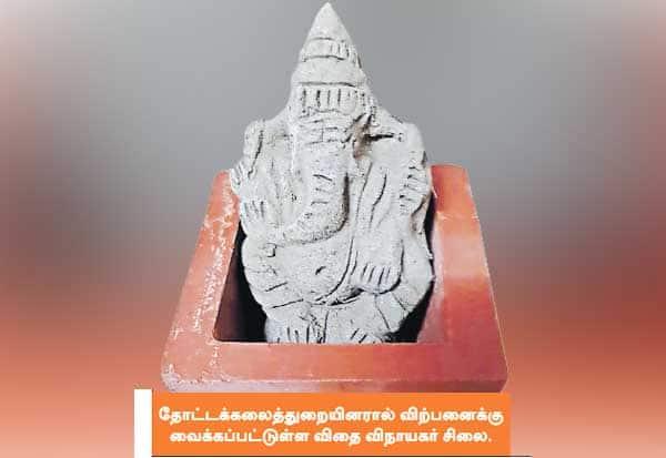 'விதை விநாயகர்' சிலை: தமிழகத்தில் அறிமுகம் Tamil_News_large_235612620190831000117