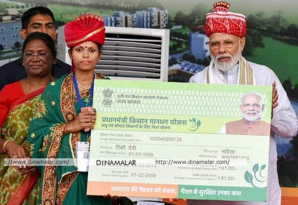 PmModi, farmers,பென்சன், பிரதமர் மோடி, விவசாயிக