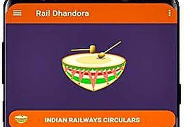 rail dhandora,ரயில் தண்டோரா,அறிமுகம்,dinamalar,தினமலர்