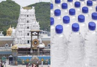 திருப்பதி:பிளாஸ்டிக் பாட்டிலுக்கு தடை