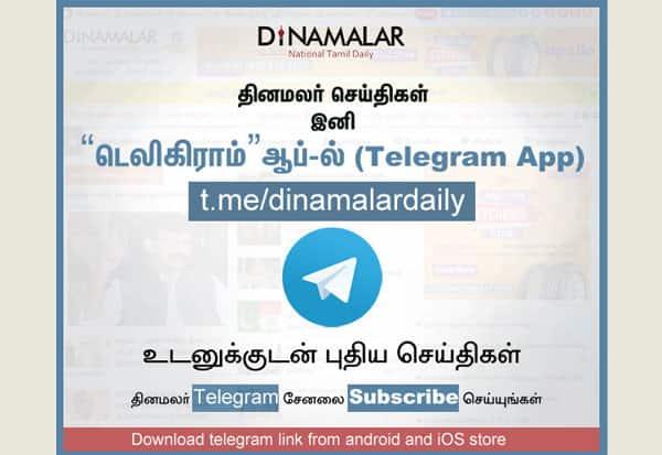 தினமலர், டெலிகிராம், சேனல், Dinamalar, telegram