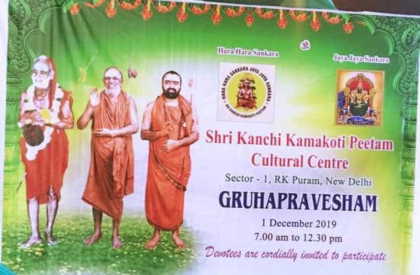 டில்லி, ஸ்ரீ காஞ்சி காமகோடி, பீட கலாச்சார மையம், கிரஹப்பிரவேசம்