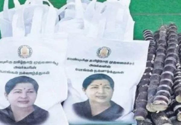 Pongal,PongalPackage,ration_card,பொங்கல்
