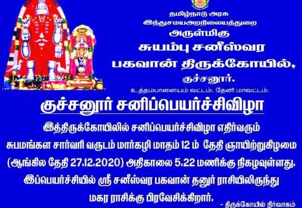 டிசம்பரில் தான் சனிப்பெயர்ச்சி: திருநள்ளார் கோவில் அறிவிப்பு