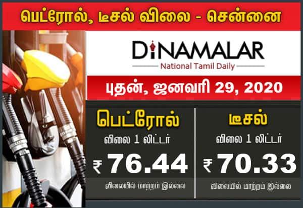 Petrol,diesel,price,Chennai,பெட்ரோல்,டீசல்,விலை