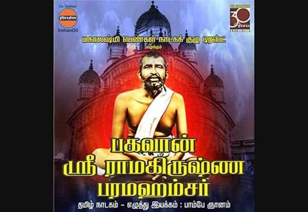 பகவான் ஸ்ரீ ராமகிருஷ்ண பரமஹம்சர்