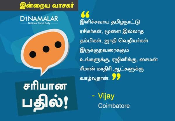 Vijay, CAA, UserComment, Dinamalar, Master, MasterAudioLaunch, விஜய், சிஏஏ, வாசகர் கருத்து, தினமலர், மாஸ்டர்