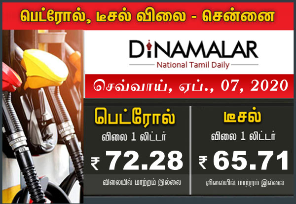 Fuel, petrol price, diesel price, chennai, tn fuel price, tn news updates, பெட்ரோல், டீசல், சென்னை, விலை, லிட்டர்