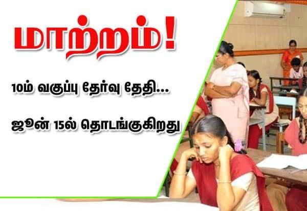 Tamil Nadu Class 10, tn news, education, class 10 exams, coronavirus lockdown, பத்தாம் வகுப்பு, பொதுத் தேர்வு,10ம் வகுப்பு , தேர்வு