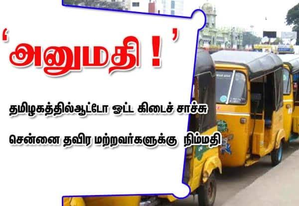 Coronavirus, Corona, Covid-19, Curfew, Lockdown, Tamil Nadu govt, autos, rickshaw, resume services