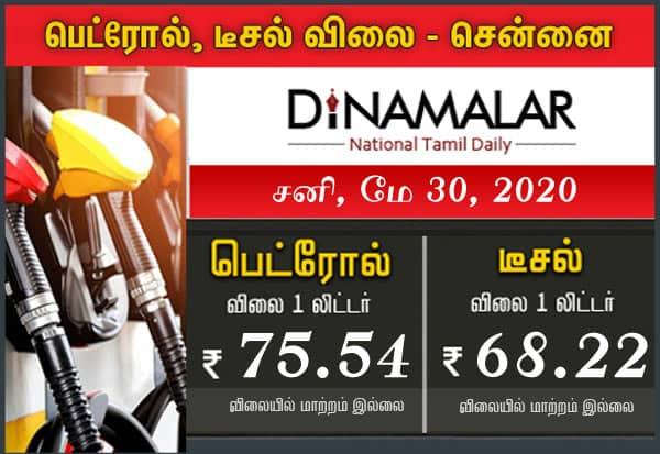 Fuel, petrol price, diesel price, chennai, TN fuel price, TN news, பெட்ரோல், டீசல், சென்னை, விலை, லிட்டர்