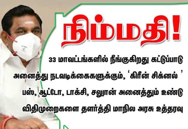 tamil nadu, tn news, coronavirus lockdown, unlock 1.0