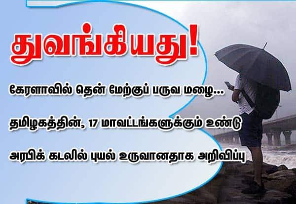 monsoon, kerala, weather report, kerala rains,கேரளா,தென் மேற்குப் பருவ மழை , துவங்கியது!
