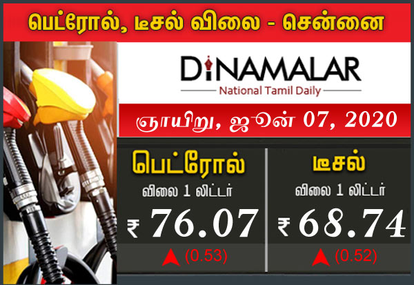 Fuel, petrol price, diesel price, chennai, TN fuel price, TN news, Indian oil corporation, retail price, india, petrol, diesel, Tamil Nadu, பெட்ரோல், டீசல், சென்னை, விலை, லிட்டர்
