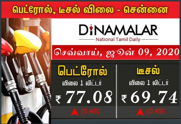 Fuel, petrol price, diesel price, chennai, TN fuel price, TN news, Indian oil corporation, petrol, diesel, Tamil Nadu, பெட்ரோல், டீசல், சென்னை, விலை, லிட்டர்