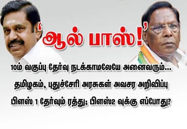 class 10 public exam, tamil nadu public exam, tn news, tamil news, 10ம் வகுப்பு தேர்வு நடக்காமல், அனைவரும் 'ஆல் பாஸ்!'