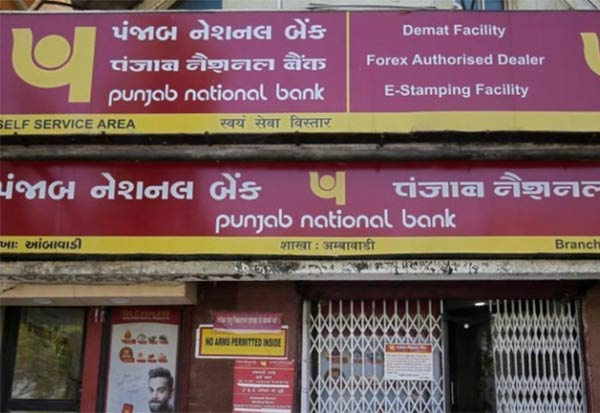 Punjab National Bank, DHFL, Loans, Fraud, PNB, bank fraud, RBI, Mumbai, பஞ்சாப் நேஷனல் வங்கி, டிஎச்எப்எல், மோசடி