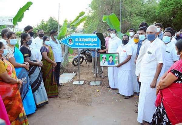 Tamil Nadu Chief Minister K Palaniswami, Tamil Nadu, tn news, எடப்பாடியார்_நகர், முதல்வர், பழனிசாமி, இபிஎஸ், தோப்பு வெங்கடாச்சலம்