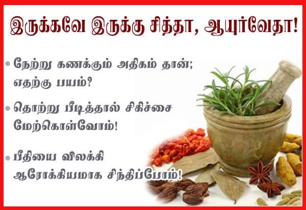 சித்தா, ஆயுர்வேதா, கொரோனா, சிகிச்சை
