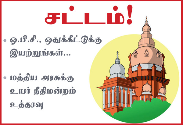 OBC, medical seats, Madras HC, central government, All India Quota, high court