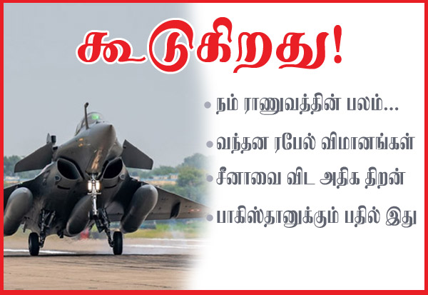 Rafale Jets, India, Indian Air Force, Rafale